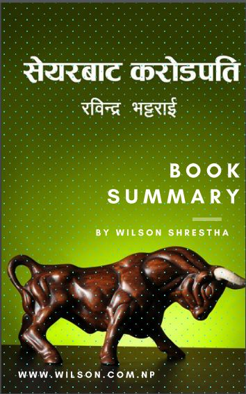 Share bata karodpati nepali book summary by rabindra bhattarai summarized by wilson shrestha, This is the book for new nepali share holders in the market.