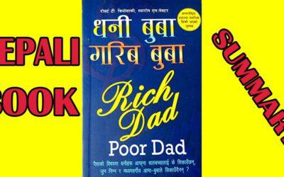 Dhani Buwa Garib Buwa | Nepali Book Summary