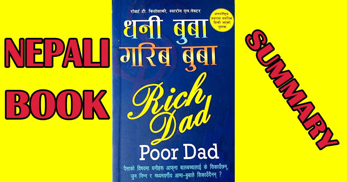 dhani buwa gariv buwa nepali book summary