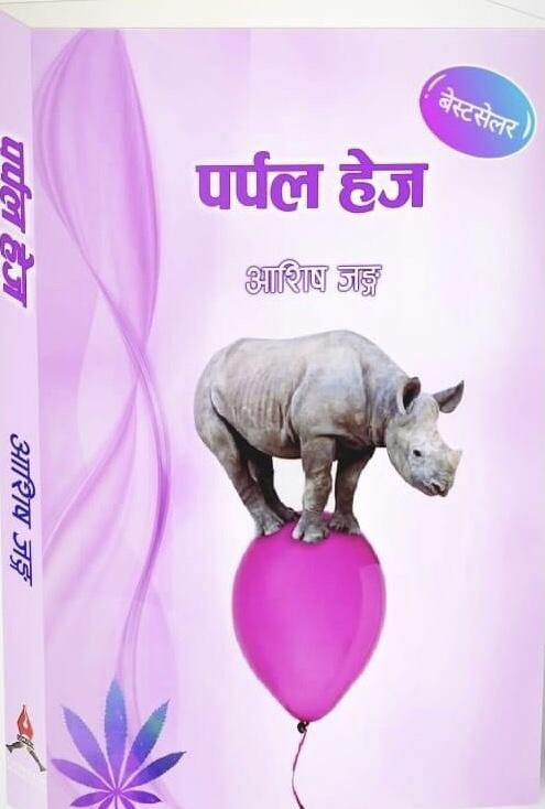 Purple hage Nepali Book Pdf Cover