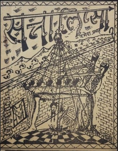 Sartalipasha haiku sangraha Nepali book ebook